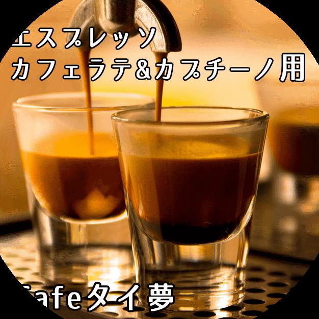 Cafeタイ夢通販